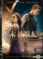 Jupiter Ascending (2015) (DVD) (Hong Kong Version)