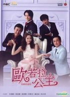 Princess Aurora (2013) (DVD) (Part II) (To be continued) (Multi-audio) (MBC TV Drama) (Taiwan Version)