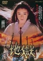 Jigoku (DVD) (Japan Version)