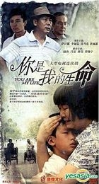 You Are My Life (H-DVD) (End) (China Version)