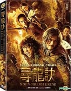 Mojin - The Lost Legend (2015) (DVD) (English Subtitled) (Taiwan Version)