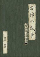 MEISAKU NO FUKEI-MIYAZAWA KENJI -E DE YOMU SHUGYOKU NO NIHON BUNGAKU 2- (Japan Version)
