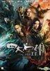 The Four II (2013) (DVD) (Hong Kong Version)