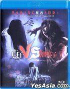 Sadako VS Kayako (2016) (Blu-ray) (English Subtitled) (Hong Kong Version)