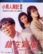 Brief Encounter In Shinjuku (1990) (Blu-ray) (2017 Reprint) (Hong Kong Version)