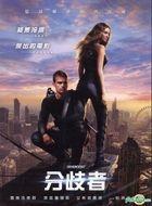 Divergent (2014) (DVD) (Taiwan Version)