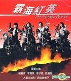 The Avenging Quartet (Wide Sight Version) (Hong Kong Version)