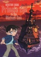 Movie Detective Conan Private Eye in the Distant Sea Special Edition (DVD)(First Press Limited Edition)(Japan Version)