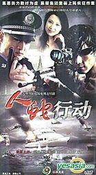 Ren She Xing Dong (H-DVD) (End) (China Version)
