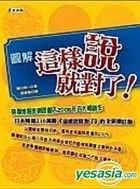 Tengoku wa Mada Toku (DVD) (Japan Version)