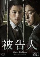 Defendant (DVD) (Box 1) (Japan Version)