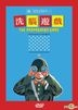 The Propaganda Game (2015) (DVD) (Hong Kong Version)