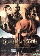 The Outrage (2011) (DVD) (Thailand Version)