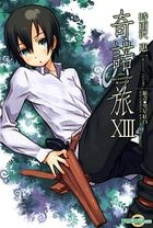 奇諾之旅 (Vol.13) (小說)