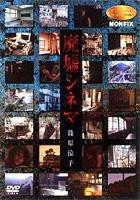 Ryoko Sinohara - Joyu Non Fiction The Lost Treasure NONFIX: Haikyo Cinema (Japan Version)