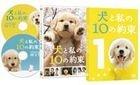 10 Promises to My Dog (DVD) (Premium Edition) (Japan Version)