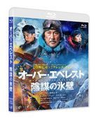 Wings Over Everest (Blu-ray) (Japan Version)