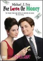 For Love or Money (DVD) (First Press Limited Edition) (Japan Version)
