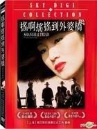 Shanghai Triad (DVD) (Sky Digi Collection) (Taiwan Version)