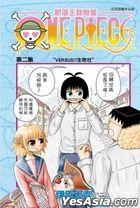One Piece in Love (Vol.2)