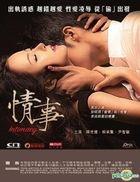 Intimacy (DVD) (Hong Kong Version)