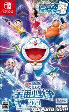 Doraemon: Nobita's Little Star Wars 2021 (Japan Version)