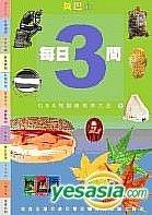 HUANG BA SHI MEI RI3 WEN (3)