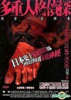 Mpd - Psycho (Story 6) (Hong Kong Version)