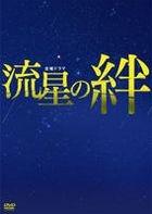 Ryusei no Kizuna (DVD Box) (Japan Version)