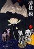 Shamon Kukai To no Kuni nite Oni to Utagesu 1
