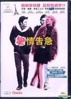 I Kissed A Girl (2015) (DVD) (Hong Kong Version)