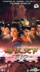 Mu Yi Tian Xia (DVD) (End) (China Version)