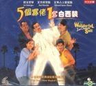 The Wonderful Ice Cream Suit (VCD) (Hong Kong Version)