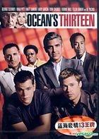 Ocean's Thirteen (DVD) (Hong Kong Version)