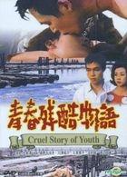 Cruel Story OF Youth (DVD) (Taiwan Version)
