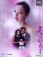 Wife Is Back (DVD) (Part III) (End) (Multi-audio) (SBS TV Drama) (Taiwan Version)