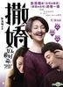 Women Who Flirt (2014) (DVD) (Hong Kong Version)