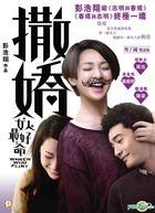 撒嬌女人最好命 (2014) (DVD) (香港版)