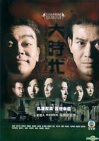 The Greed Of Man (DVD) (End) (Uncut Edition) (English Subtitled) (TVB Drama)