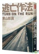 TURD ON THE RUN