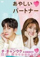 Suspicious Partner (DVD) (Box 1) (Japan Version)