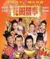 花田囍事2010 (Blu-ray) (香港版)
