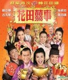 All's Well End's Well Too 2010 (Blu-ray) (Hong Kong Version)