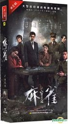 Sparrow (2016) (DVD) (Ep. 1-61) (End) (China Version)