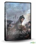 The Great Battle (2018) (DVD) (Taiwan Version)