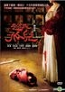 Sacrifice (DVD) (Hong Kong Version)