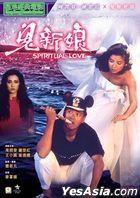 鬼新娘 (1987) (DVD) (香港版)