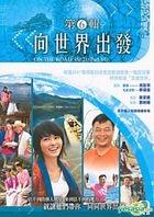 On The Road (DVD) (Part 6) (TVB Program)