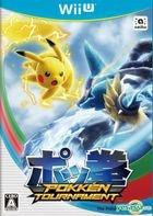 POKKEN TOURNAMENT (Wii U) (日本版)
