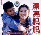 漂亮媽媽 (VCD) (中國版)
